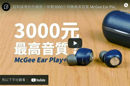 earplay+